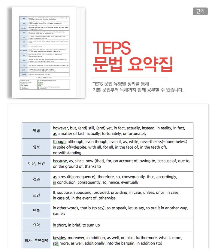TEPS문법요약집
