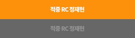 적중 RC 정재현