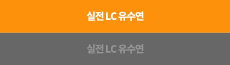 실전 LC 유수연