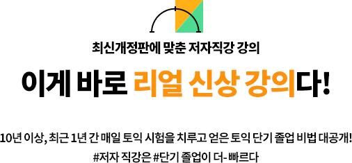최신 개정판에 맞춘 저자직강 강의 이게 바로 리얼 신상 강의다!