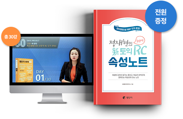 총 30강 정재현의 신토익 RC 속성노트 전원증정