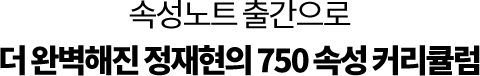 속성노트 출간으로 더 완벽해진 정재현의 750 속성 커리큘럼