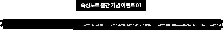 속성노트 출간 기념 이벤트 01. 지금 정재현의 750+ 속성반 수강신청 시, 속성노트 전원 증정!