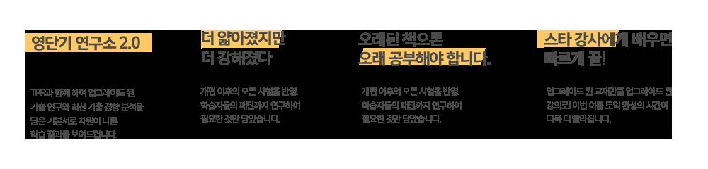영단기 신토익 기본서 개정판 RC, LC