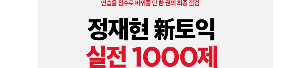 정재현 新토익 실전 1000제 출간!