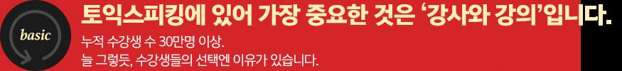 가장 기본적인 '강사와 강의', 그래서 가장 중요합니다! 검증된 강의력, 검증된 강의가 아니라면 단기 고득점은 불가능합니다. 레벨에 차이를 만드는 대한민국 대표급 강사에게 배워야 합니다.