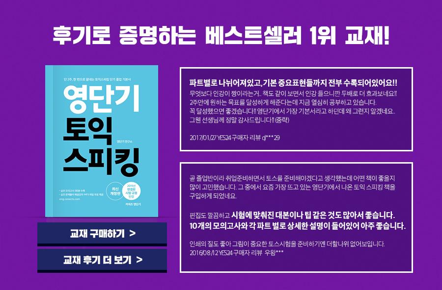 후기로 증명하는 베스트셀러 1위 교재!