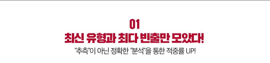 01 최신 유형과 최다 빈출만 모았다!