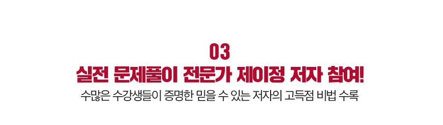 03 실전 문제풀이 전문가 제이정 저자 참여!