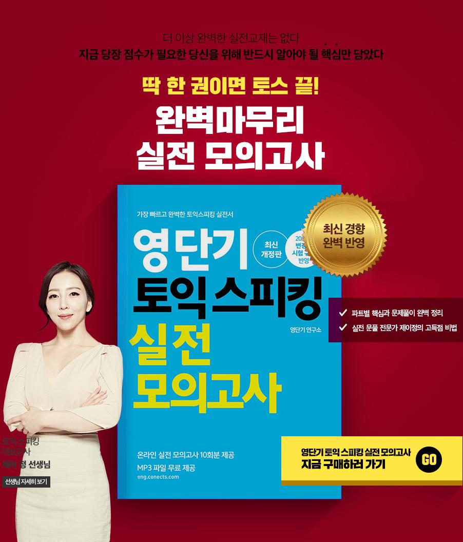 영단기 토익스피킹 실전 모의고사