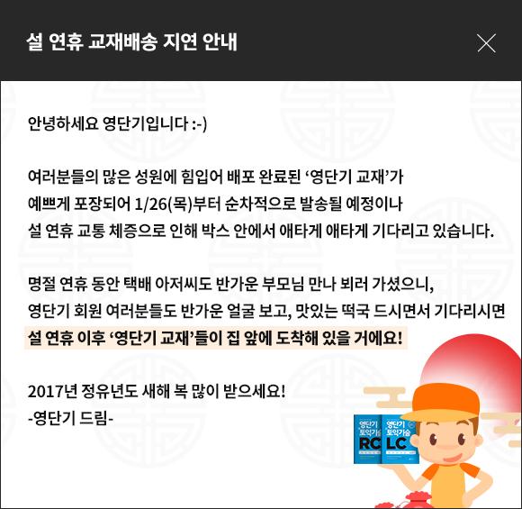 설 연휴 교재배송 지연안내