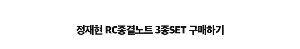 정재현 RC종결노트 3종SET 구매하기