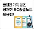 꿀팁만 가득담은 정재현 RC종결노트 활용법