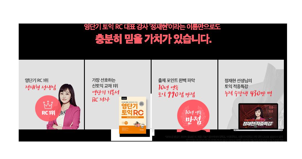 영단기 토익 RC 대표 강사 '정재현'이라는 이름만으로도 충분히 믿을 가치가 있습니다.