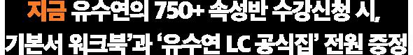 지금 유수연의 750+ 속성반 수강신청 시, '기본서 워크북'과 '유수연 LC 공식집' 전원 증정!