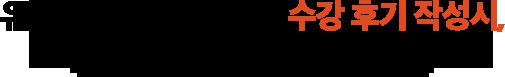 유수연의 750+ 속성반 수강 후기 작성시, 스타벅스 기프티콘 전원 증정!