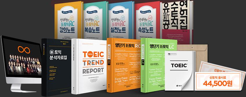 *분석자료집, 트렌드리포트, 정재현/유수연 비법노트, 모의고사는 PDF로 제공됩니다.