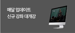 매달 업데이트 신규 강좌 대개강