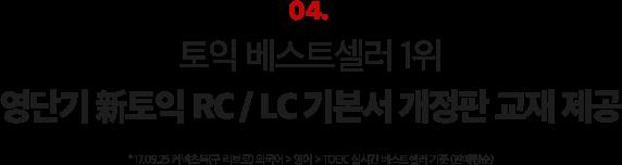 04. 토익 베스트셀러 1위 영단기 新토익 RC / LC 기본서 개정판 교재 제공