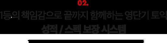 02. 1등의 책임감으로 끝까지 함께하는 영단기 토익. 성적 / 스펙 보장 시스템