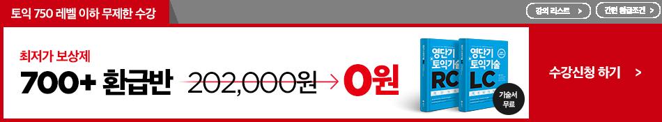 토익 750 레벨 이하 무제한 수강 700+ 환급반