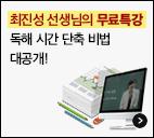 최진성 선생님의 무료 특특강