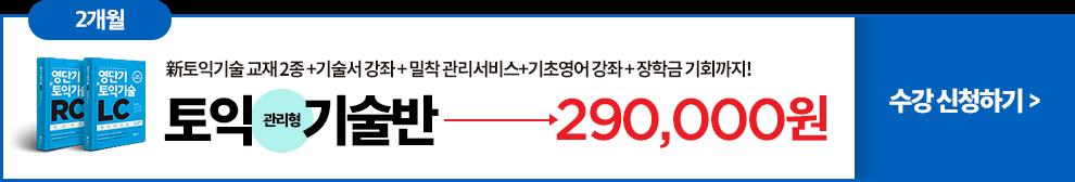 2개월 교재포함 토익 치트키 기술반 280,000원