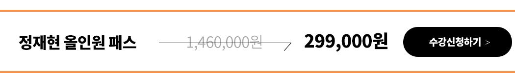 정재현 올인원패스