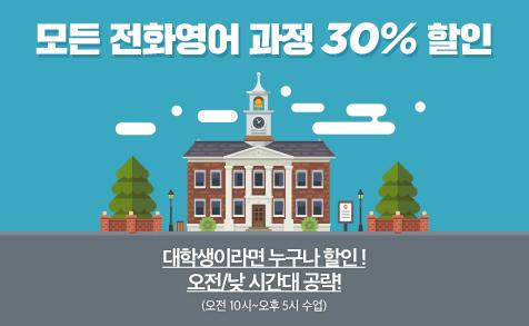 모든 전화영어 과정 30% 할인 대학생이라면 누구나 할인! 오전/낮 시간대 공략! (오전 8시~11시, 오후 2시~5시 수업)