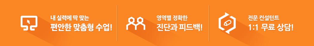 영단기 회화 전화영어 무료수업 내용