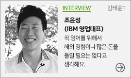 조윤성 IBM 영업대표