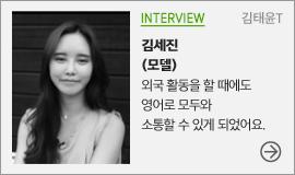 김세진 모델