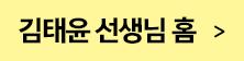김태윤 선생님 홈