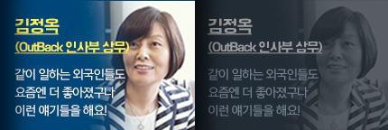 김정옥(OutBack 인사부 상무)