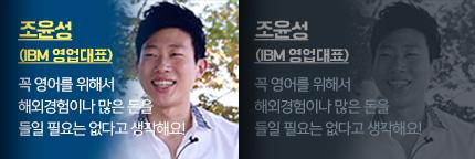 조윤성(IBM 영업대표)
