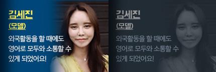 김세진(모델)