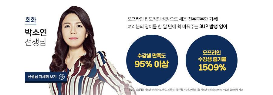 회화 박소연선생님