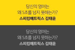 당신의 영어는 왜 5초를 넘지 못하는가?스피킹매트릭스 김태윤