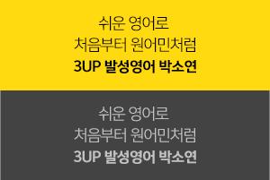 쉬운 영어로 처음부터 원어민처럼 3UP 발성영어 박소연