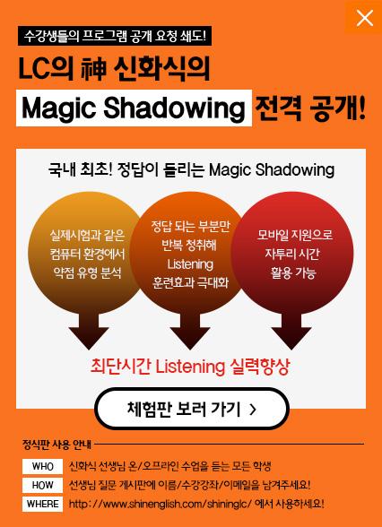 LC의 신회식의 Magic Shadowing 전격공개!
