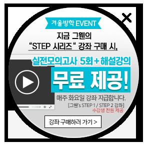 지금 그웬의 step 시리즈 강좌 구매 시 실전 모의고사 5회 해설강의 무료 제공!