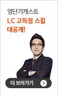 LC 고득점 스킬 대공개!