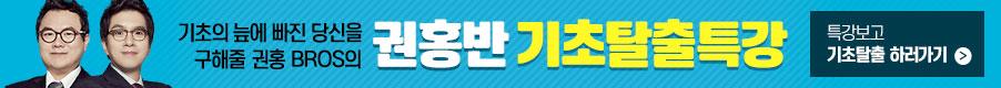 권홍반 기출탈출특강