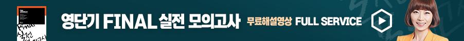 영단기 파이널 실전 모의고사