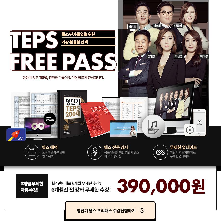 TEPS FREE PASS