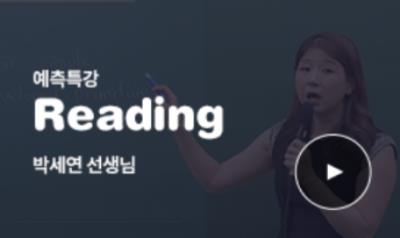 Reading 적중특강 신은미 선생님