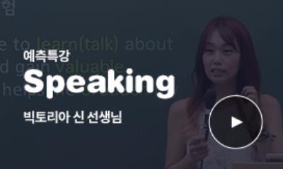 Speaking 적중특강