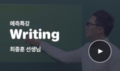 Writing 적중특강