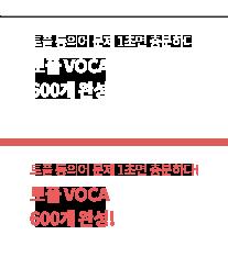 토플 Voca 600개 완성