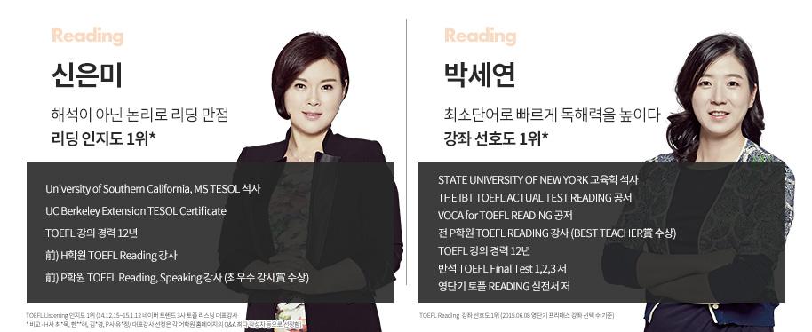 신은미/박세연